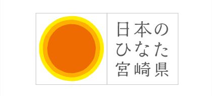 日本のひなた宮崎県