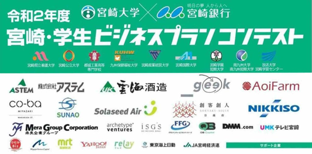 「宮崎・学生ビジネスプランコンテスト」にスポンサーとして参加します