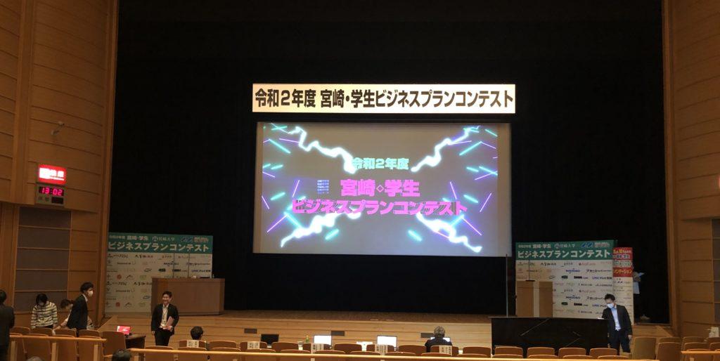 宮崎・学生ビジネスプランコンテストに参加してきました!